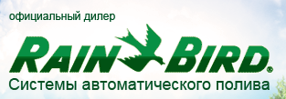 Rain Bird - Системи поливу