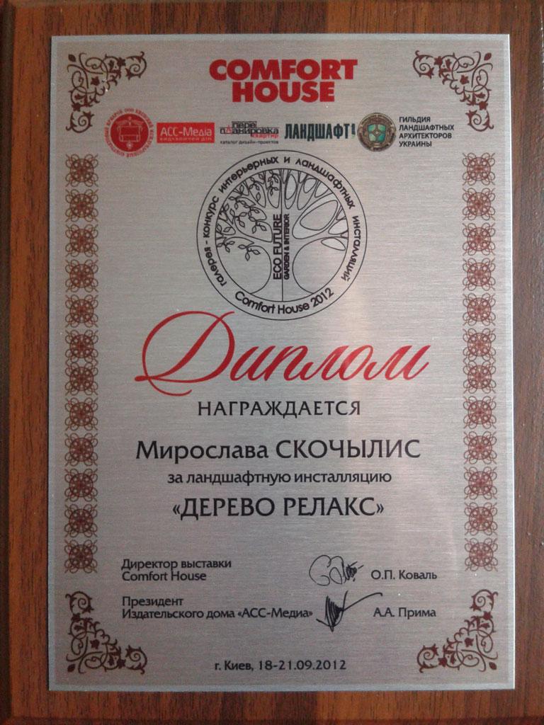 20131112_135921
